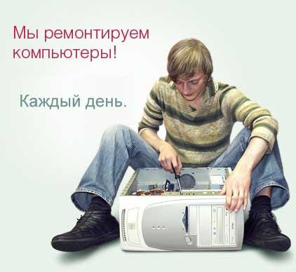 Компьютерная помощь на дому и ремонт компьютеров
